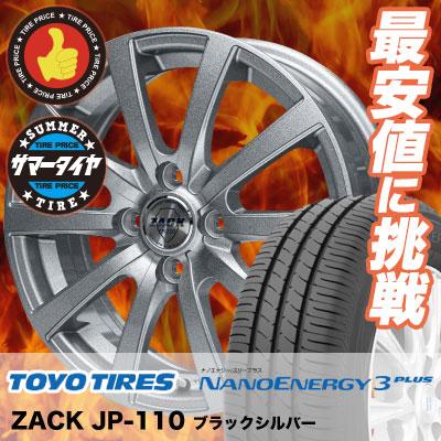 175/65R14 82S TOYO TIRES トーヨータイヤ NANOENERGY3 PLUS ナノエナジー3 プラス ZACK JP-110 ザック JP110 サマータイヤホイール4本セット