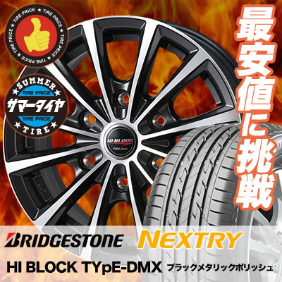 215/60R1796HBRIDGESTONEブリヂストンNEXTRYネクストリーHIBLOCKTYPE-DMXハイブロックタイプDMXサマータイヤホイール4本セット