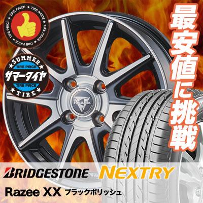 155/65R14 75S BRIDGESTONE ブリヂストン NEXTRY ネクストリー Razee XX レイジー XX サマータイヤホイール4本セット