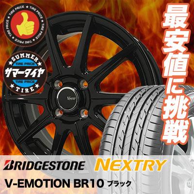 155/65R13 73S BRIDGESTONE ブリヂストン NEXTRY ネクストリー V-EMOTION BR10 Vエモーション BR10 サマータイヤホイール4本セット