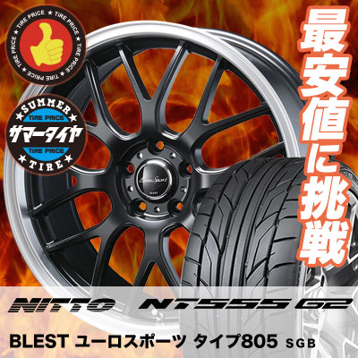 245/40R19 98Y XL NITTO ニットー NT555 G2 NT555 G2 Eoro Sport Type 805 ユーロスポーツ タイプ805 サマータイヤホイール4本セット