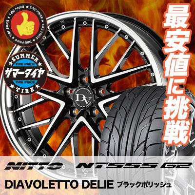 245/40R19 NITTO ニットー NT555 G2 NT555 G2 DIAVOLETTO DELIE ディアヴォレット デェリエ サマータイヤホイール4本セット