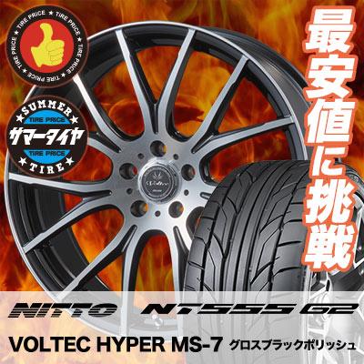 245/40R19 98Y XL NITTO ニットー NT555 G2 NT555 G2 VOLTEC HYPER MS-7 ボルテック ハイパー MS-7 サマータイヤホイール4本セット