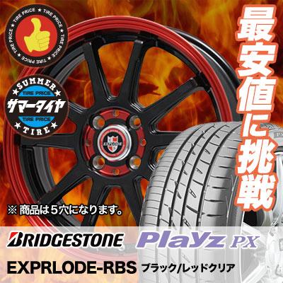 215/55R17BRIDGESTONEブリヂストンPlayzPXプレイズPXEXPRLODE-RBSエクスプラウドRBSサマータイヤホイール4本セット