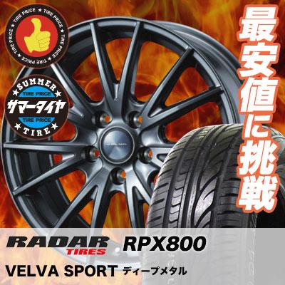 205/55R16 94W XL RADAR レーダー RPX800 アールピーエックス ハッピャク VELVA SPORT ヴェルヴァ スポルト サマータイヤホイール4本セット