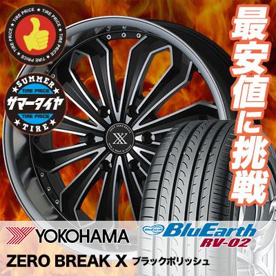 215/55R18 99V XL YOKOHAMA ヨコハマ BLUE EARTH RV02 ブルーアース RV-02 ZERO BREAK X ゼロブレイク エックス サマータイヤホイール4本セット for 200系ハイエース