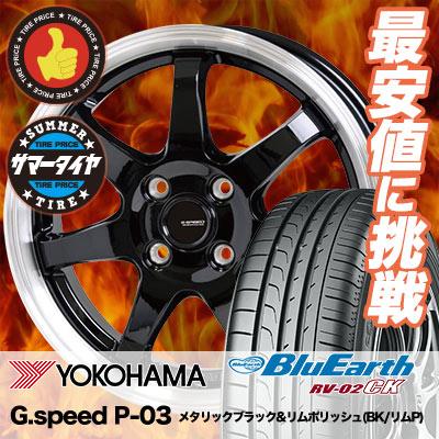 145/80R1375SYOKOHAMAヨコハマBLUEEARTHRV02CKブルーアースRV-02CKG.speedP-03ジースピードP-03サマータイヤホイール4本セット