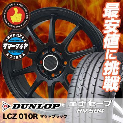 185/70R14 88H DUNLOP ダンロップ ENASAVE RV504 エナセーブ RV504 LCZ 010R LCZ 010R サマータイヤホイール4本セット