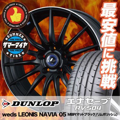215/45R18 93W XL DUNLOP ダンロップ ENASAVE RV504 エナセーブ RV504 weds LEONIS NAVIA 05 ウエッズ レオニス ナヴィア 05 サマータイヤホイール4本セット