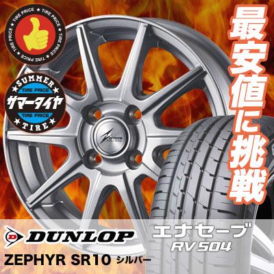 185/60R15 84H DUNLOP ダンロップ ENASAVE RV504 エナセーブ RV504 ZEPHYR SR10 ゼファー SR10 サマータイヤホイール4本セット