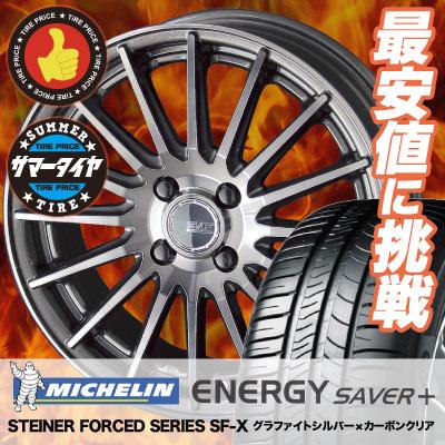 185/60R15 84H MICHELIN ミシュラン ENEGY SAVER + エナジー セイバー プラス STEINER FORCED SERIES SF-X シュタイナー フォースドシリーズ SF-X サマータイヤホイール4本セット