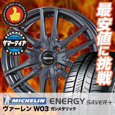 175/65R14 MICHELIN ミシュラン ENEGY SAVER+ エナジー セイバープラス WAREN W03 ヴァーレン W03 サマータイヤホイール4本セット