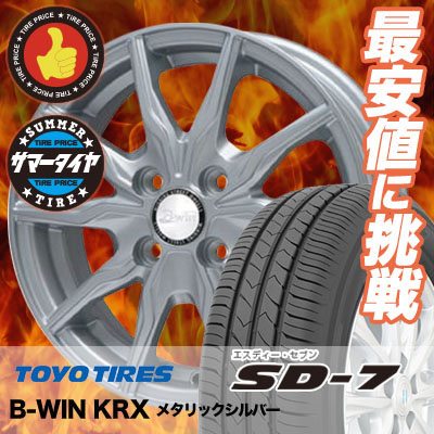 175/65R15 84S TOYO TIRES トーヨー タイヤ SD-7 エスディーセブン B-WIN KRX B-WIN KRX サマータイヤホイール4本セット