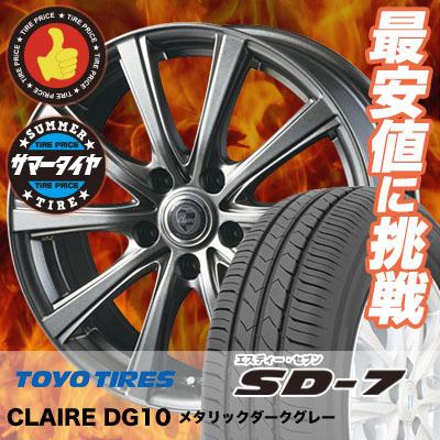 195/65R15 91H TOYO TIRES トーヨー タイヤ SD-7 エスディーセブン CLAIRE DG10 クレール DG10 サマータイヤホイール4本セット