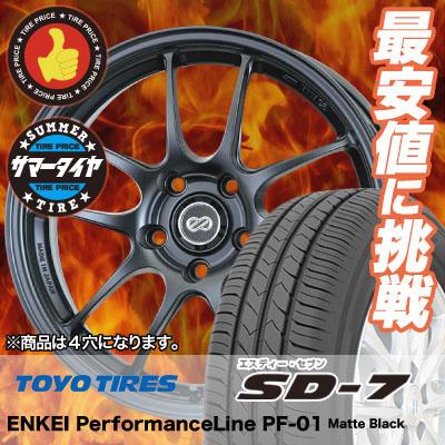 175/65R15 84S TOYO TIRES トーヨー タイヤ SD-7 エスディーセブン ENKEI PerformanceLine PF-01 エンケイ パフォーマンスライン PF01 サマータイヤホイール4本セット