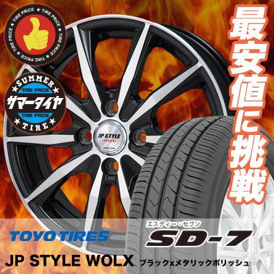 175/65R15 84S TOYO TIRES トーヨー タイヤ SD-7 エスディーセブン JP STYLE WOLX JPスタイル ヴォルクス サマータイヤホイール4本セット