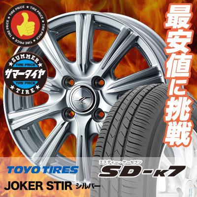 145/80R12 74S TOYO TIRES トーヨー タイヤ SD-K7 エスディーケ-セブン JOKER STIR ジョーカー ステア サマータイヤホイール4本セット