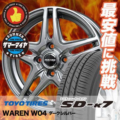 165/55R14 72V TOYO TIRES トーヨー タイヤ SD-K7 エスディーケ-セブン 1445 ヴァーレン W04 サマータイヤホイール4本セット