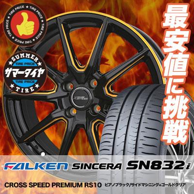 RS10 クロススピード 175//65R15 84S FALKEN SN832i CROSS SPEED PREMIUM RS10 プレミアム シンセラ SINCERA SN832i ファルケン サマータイヤホイール4本セット