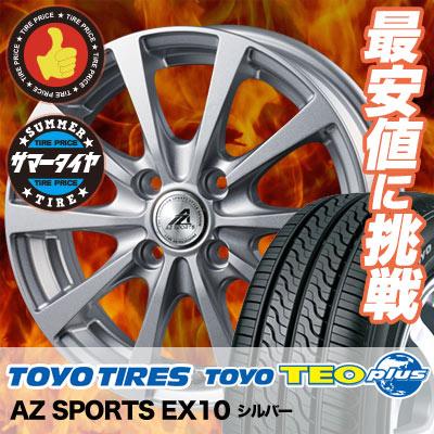 155/65R13 73S TOYO TIRES トーヨー タイヤ TEO PLUS テオプラス AZ SPORTS EX10 AZスポーツ EX10 サマータイヤホイール4本セット