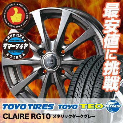 155/65R13 73S TOYO TIRES トーヨー タイヤ TEO PLUS テオプラス CLAIRE RG10 クレール RG10 サマータイヤホイール4本セット