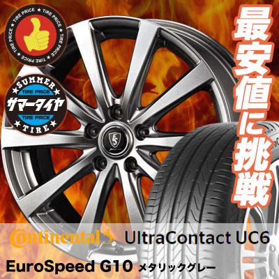 205/55R16 CONTINENTAL コンチネンタル UltraContact UC6 ウルトラコンタクト UC6 Euro Speed G10 ユーロスピード G10 サマータイヤホイール4本セット