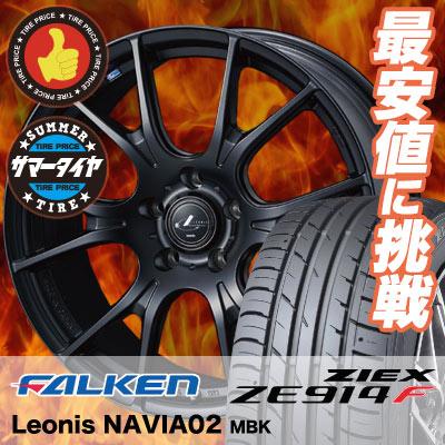 225/65R17 102H FALKEN ファルケン ZIEX ZE914F ジークス ZE914F weds LEONIS NAVIA 02 ウエッズ レオニス ナヴィア 02 サマータイヤホイール4本セット