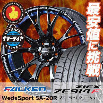 215/45R17 FALKEN ファルケン ZIEX ZE914F ジークス ZE914F WedsSport SA-20R ウェッズスポーツ SA20R サマータイヤホイール4本セット