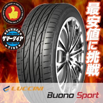 235/35R19 91Y XL ルッチーニ Buono Sport LUCCINI ヴォーノ スポーツ サマータイヤ 19インチ 単品 1本 価格 『2本以上ご注文で送料無料』