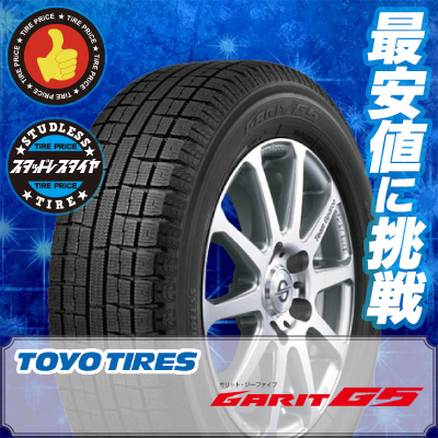 205/60R16 92Q トーヨー タイヤ GARIT G5 TOYO TIRES ガリット G5 スタッドレスタイヤ 16インチ 単品 1本 価格 『2本以上ご注文で送料無料』