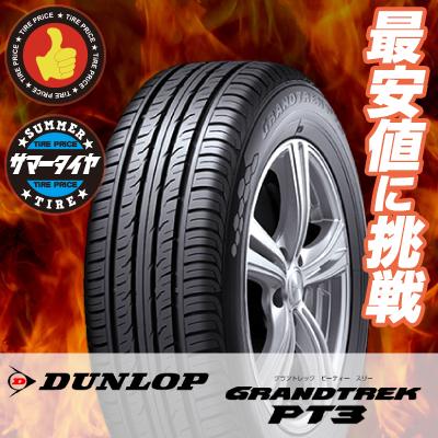 215/65R16 98H ダンロップ GRANDTREK PT3 DUNLOP グラントレック PT3 サマータイヤ 16インチ 単品 1本 価格 『2本以上ご注文で送料無料』