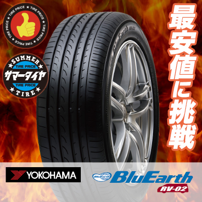 195/65R15 91H ヨコハマ BLUE EARTH RV02 YOKOHAMA ブルーアース RV02 サマータイヤ 15インチ 単品 1本 価格 『2本以上ご注文で送料無料』