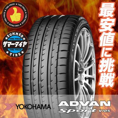 YOKOHAMA ヨコハマ アドバン スポーツ V105 245/35R20 95Y XL タイヤ単品1本価格