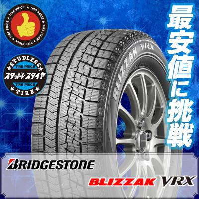 175/65R14 82Q ブリヂストン BLIZZAK VRX BRIDGESTONE ブリザック VRX スタッドレスタイヤ 14インチ 単品 1本 価格 『2本以上ご注文で送料無料』