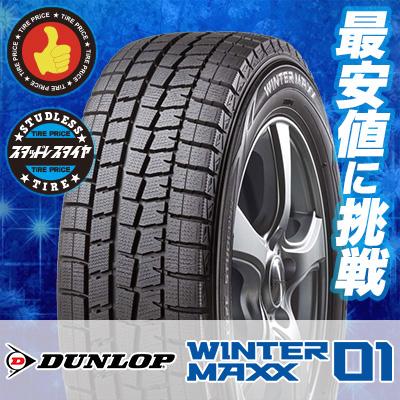 215/55R17 94Q ダンロップ WINTER MAXX 01 WM01 DUNLOP ウインターマックス 01 スタッドレスタイヤ 17インチ 単品 1本 価格 『2本以上ご注文で送料無料』