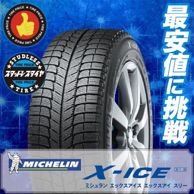 175/70R14 88T ミシュラン X-ICE XI3 MICHELIN エックスアイス XI-3 スタッドレスタイヤ 14インチ 単品 1本 価格 『2本以上ご注文で送料無料』