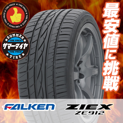 245/40R19 98W XL ファルケン ZIEX ZE912 FALKEN ジークス ZE912 サマータイヤ 19インチ 単品 1本 価格 『2本以上ご注文で送料無料』