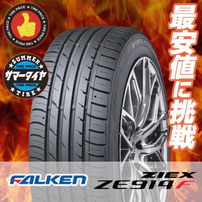215/45R17 91W XL ファルケン ZIEX ZE914F FALKEN ジークス ZE914F サマータイヤ 17インチ 単品 1本 価格 『2本以上ご注文で送料無料』
