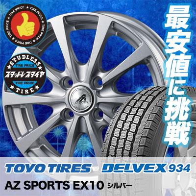 145R12 6PR TOYO TIRES トーヨータイヤ DELVEX 934 デルベックス 934 AZ SPORTS EX10 AZスポーツ EX10 スタッドレスタイヤホイール4本セット