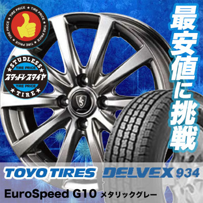 145R12 6PR TOYO TIRES トーヨータイヤ DELVEX 934 デルベックス 934 Euro Speed G10 ユーロスピード G10 スタッドレスタイヤホイール4本セット