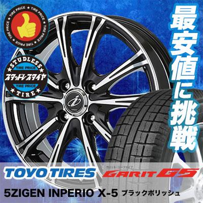 155/65R14 TOYO TIRES トーヨータイヤ GARIT G5 ガリット G5 5ZIGEN INPERIO X-5 5ジゲン インペリオ X-5 スタッドレスタイヤホイール4本セット