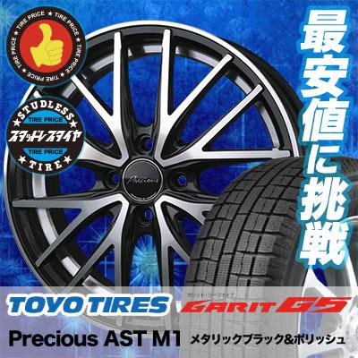 155/65R14 TOYO TIRES トーヨータイヤ GARIT G5 ガリット G5 Precious AST M1 プレシャス アスト M1 スタッドレスタイヤホイール4本セット