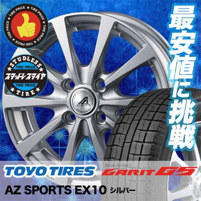 155/65R14 75Q TOYO TIRES トーヨータイヤ GARIT G5 ガリット G5 AZ SPORTS EX10 AZスポーツ EX10 スタッドレスタイヤホイール4本セット