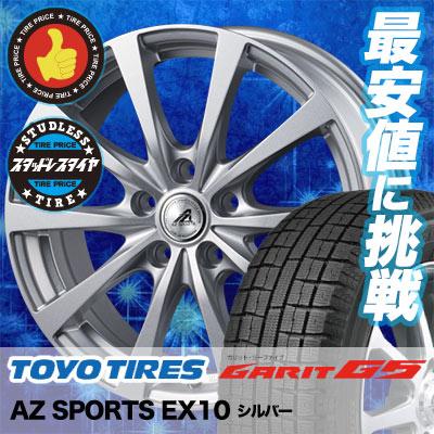 205/65R15 94Q TOYO TIRES トーヨータイヤ GARIT G5 ガリット G5 AZ SPORTS EX10 AZスポーツ EX10 スタッドレスタイヤホイール4本セット