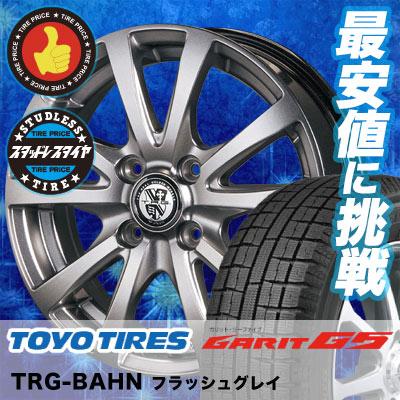 ガリット G5 165/55R15 75Q TRG バーン フラッシュグレイ スタッドレスタイヤホイール 4本 セット