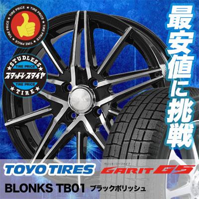 満点の 155/65R14 TOYO TIRES トーヨータイヤ GARIT G5 ガリット G5 BLONKS TB01 ブロンクス TB01 スタッドレスタイヤホイール4本セット, ハマガレ 6b8b69e7