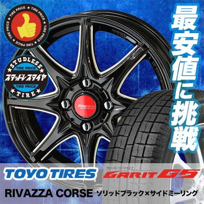 155/65R14 TOYO TIRES トーヨータイヤ GARIT G5 ガリット G5 RIVAZZA CORSE 8SPOKE リヴァッツァ コルセ 8スポーク スタッドレスタイヤホイール4本セット