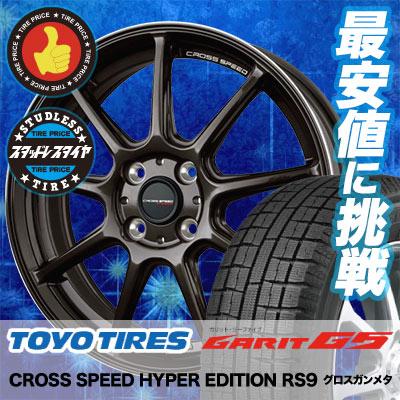 155/65R14 TOYO TIRES トーヨータイヤ GARIT G5 ガリット G5 CROSS SPEED HYPER EDITION RS9 クロススピード ハイパーエディション RS9 スタッドレスタイヤホイール4本セット