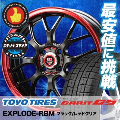 完売 155/65R14 TOYO TIRES トーヨータイヤ GARIT G5 ガリット G5 EXPLODE-RBM エクスプラウド RBM スタッドレスタイヤホイール4本セット, 北葛飾郡 e6435a47