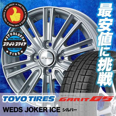 大量入荷 155/65R14 TOYO TIRES トーヨータイヤ GARIT G5 ガリット G5 JOKER ICE ジョーカー アイス スタッドレスタイヤホイール4本セット, 志田郡 1e482f11